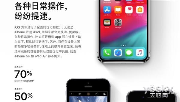 iOS 12中文官网正式上线,诸多亮点的它值不值得升?