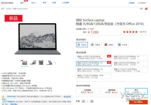 7288元!国行Surface Laptop新款i5/8G/128G发售