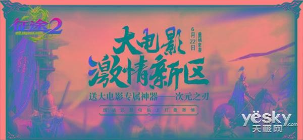 《征途2》今日开启大电影专区 热度力压世界杯!