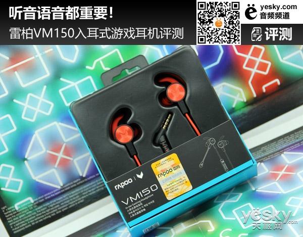 听音语音都重要!雷柏VM150入耳式游戏耳机评测