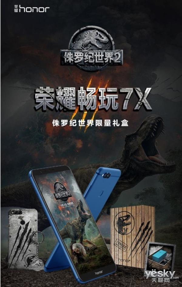 恐龙吓人,GPU Turbo更吓人:荣耀畅玩7X推出侏罗纪世界限量礼盒