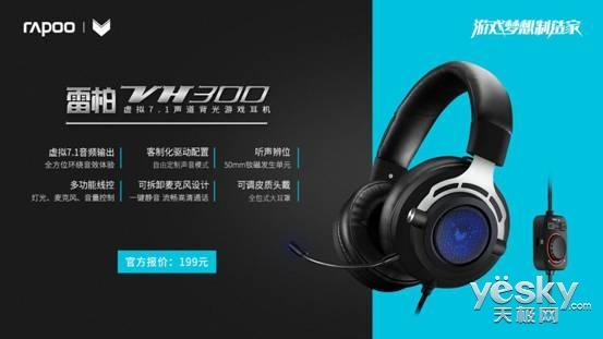 雷柏VH300虚拟7.1声道背光游戏耳机上市