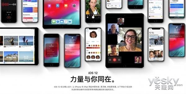 苹果放出iOS 12公测版本,还有更多新系统等你来体验