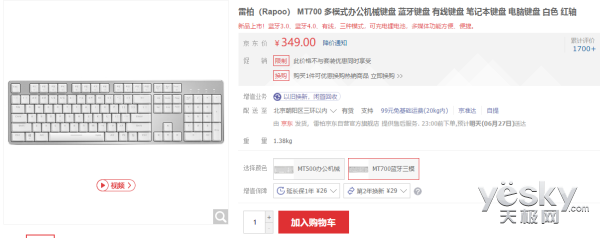 办公利器 雷柏MT700多模背光机械键盘热销