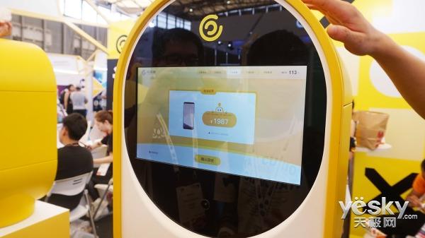 MWCS2018:回收宝展出手机自动回收ATM