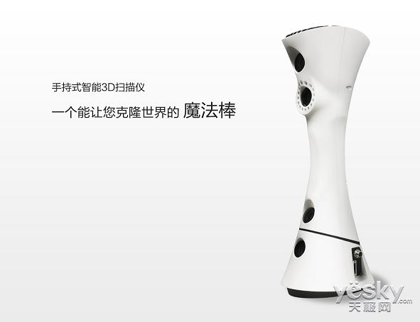 积木易搭魔法棒3D扫描仪 降低三维建模成本