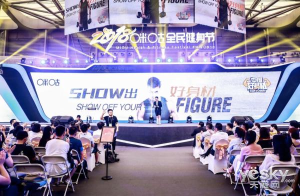 MWC上海:这个展区氛围有点不一样,走近咪咕全民健身节