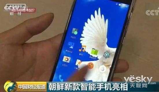 """朝鲜自研手机""""阿里郎171""""发布,画质优异,配顶尖安卓系统"""