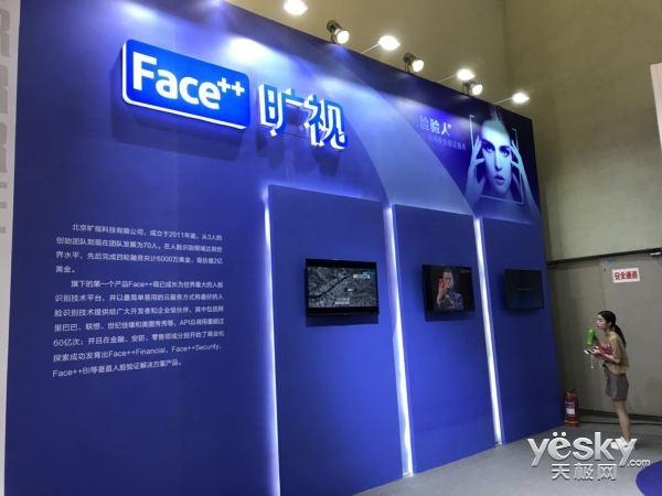 中国国际软件博览会众多企业参展 黑科技满满