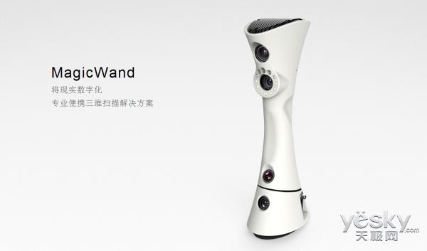 高精度扫描 积木易搭推出手持3D扫描仪MagicWand(魔法棒)