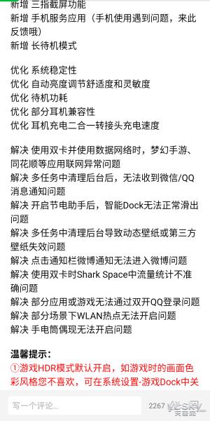 """黑鲨游戏手机SDR转HDR体验:给视频和游戏加上""""美颜""""滤镜"""
