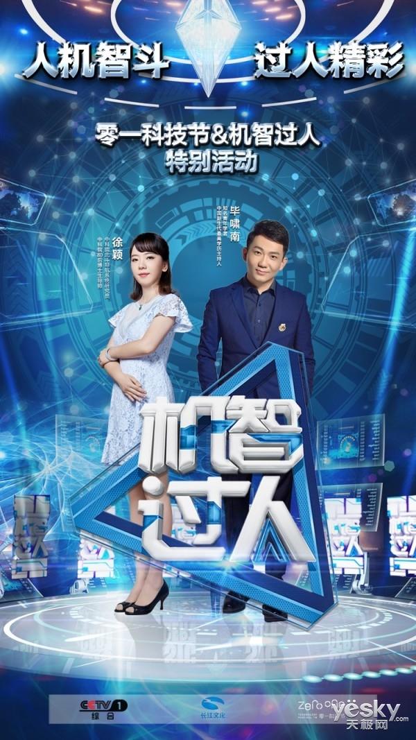 零一科技节闭幕式将上演CCTV1《机智过人》线下特别活动