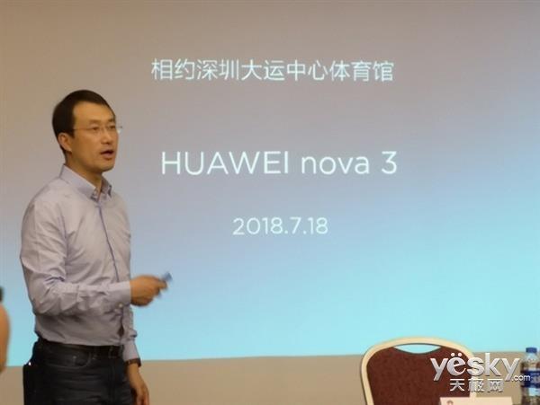 华为nova 3配置曝光 网友:华为这是在清理麒麟970库存吗?