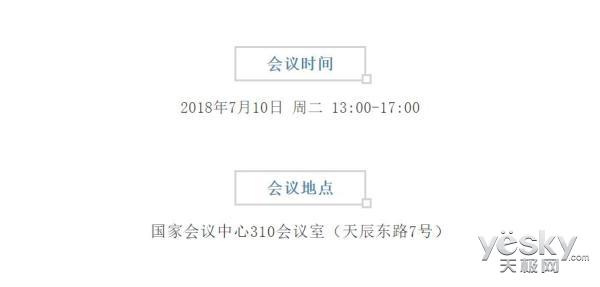 中国互联网大会:移动安全联盟将启动移动安全行的计划