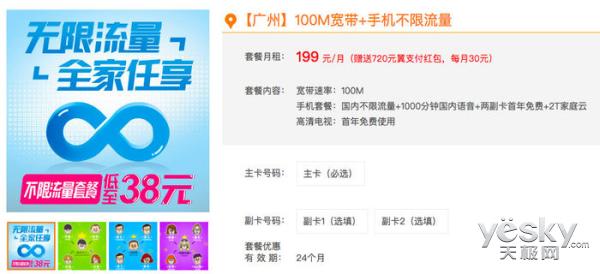中国电信明确表态:年底前完成流量降费,平均下调30%