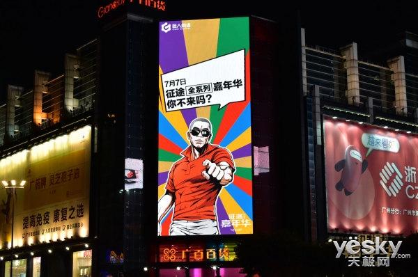 """""""炫彩""""户外广告霸占十一城注意力 征途嘉年华吹响集结号!"""