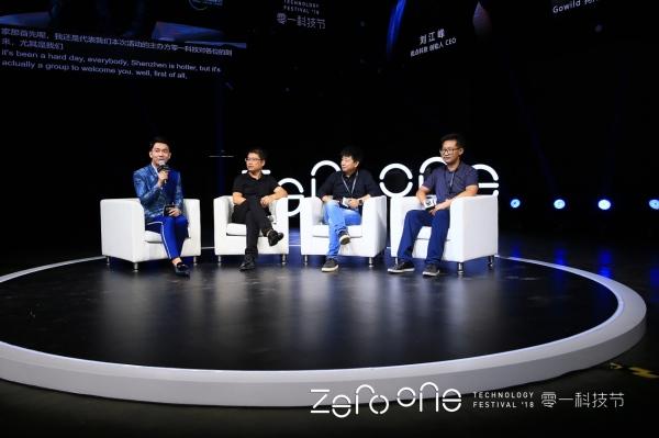 """2018零一科技节开幕 打造黑科技界的""""万国博览会"""""""