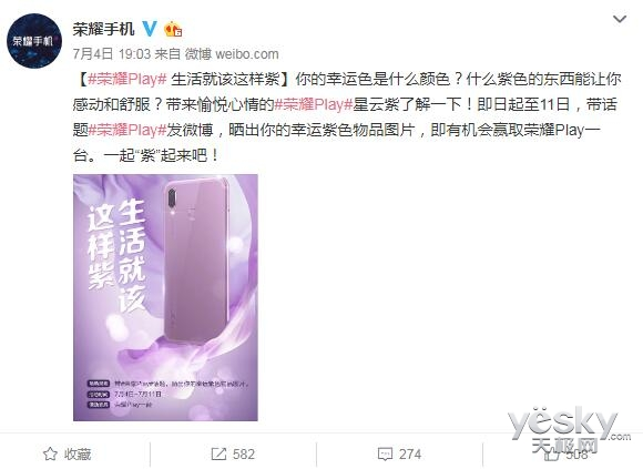 荣耀Play微博活动进行中,现在参与即有机会免费获得手机一台