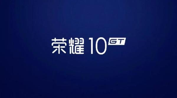 GPU Turbo领衔 三大升级铸造新旗舰荣耀10 GT