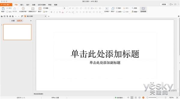 WPS For Mac版发布上线,各项功能一应俱全