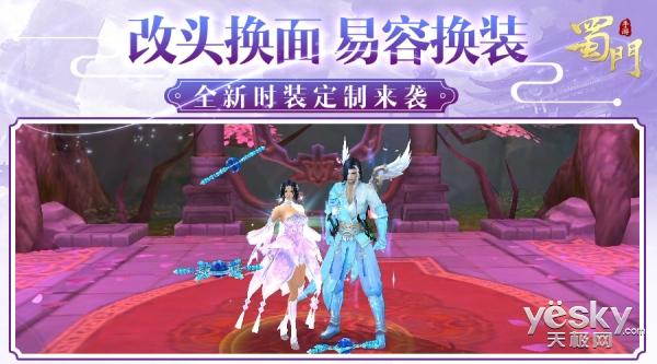 焕颜一夏 《蜀门手游》新版生活系统玩法今日上线