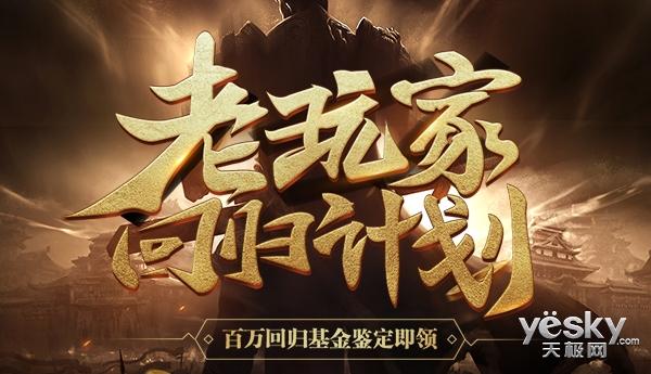 天骄降世战魂觉醒《征途2手游》今日嘉年华版本上线
