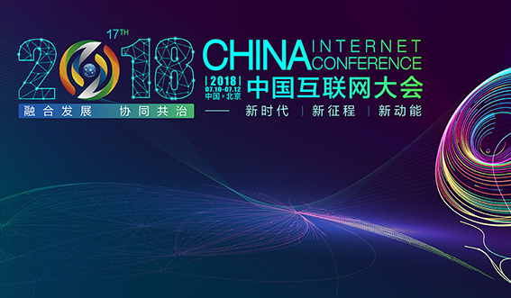 2018中国互联网大会:创新教育论坛,互联网+教育成热点话题