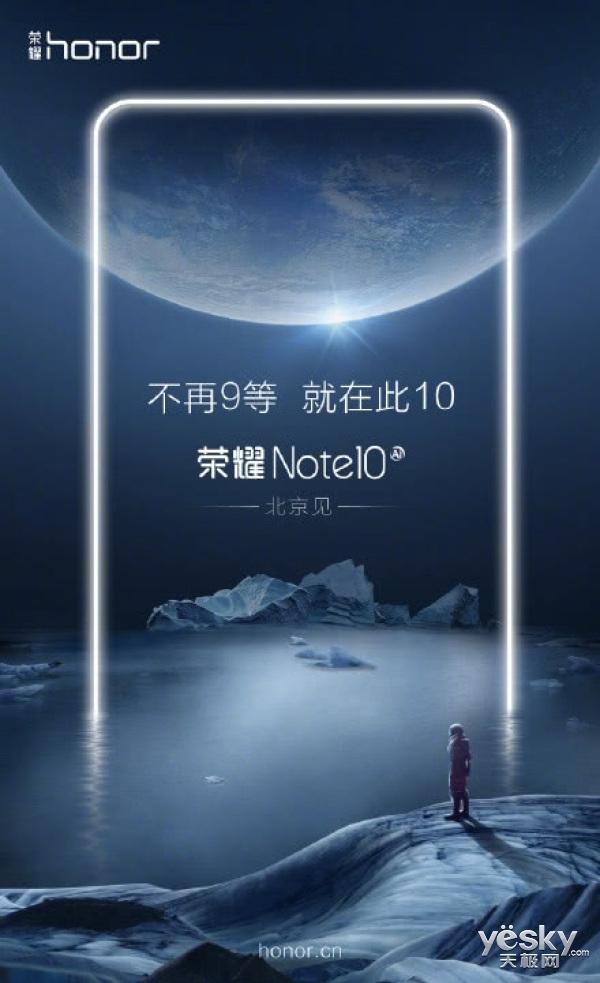 荣耀Note10配置曝光 或将于三星Note9正面撞车