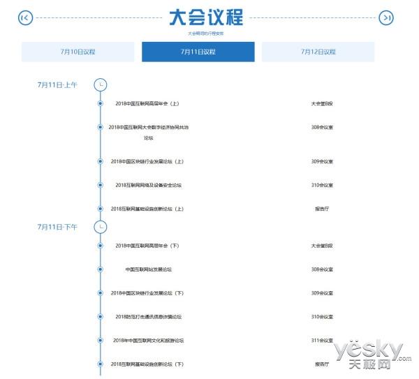 2018中国互联网大会今日在北京召开,大会议程提前收藏