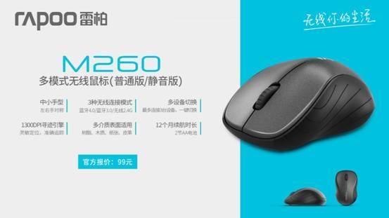 M260_鼠标_KV横版3