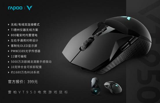 VT950_鼠标_市场_KV_横版卖点有价格