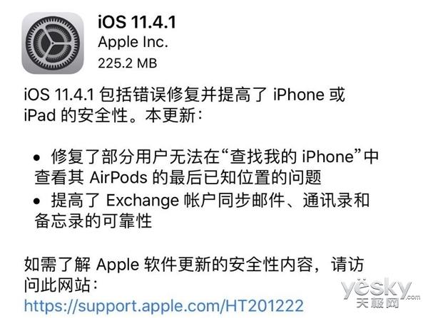 破解难度增加,苹果iOS 11.4.1系统新增USB限制模式