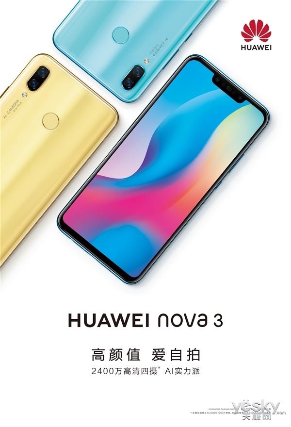 华为Nova3开启预订:采用P20同款极光色