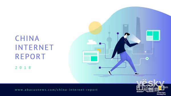 《2018中国互联网报告》发布 深度解析互联网行业格局