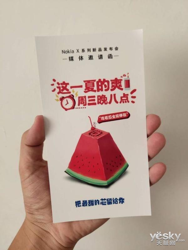 诺基亚X5邀请函曝光:官方邀你一边吃瓜一边看发布会