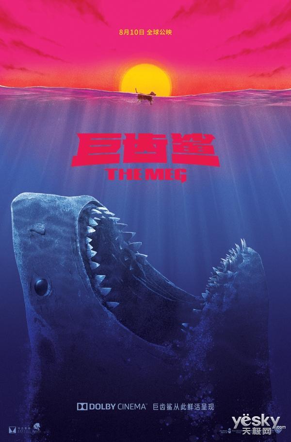 《巨齿鲨》曝杜比影院版独家海报 巨兽现身再掀惊涛骇浪