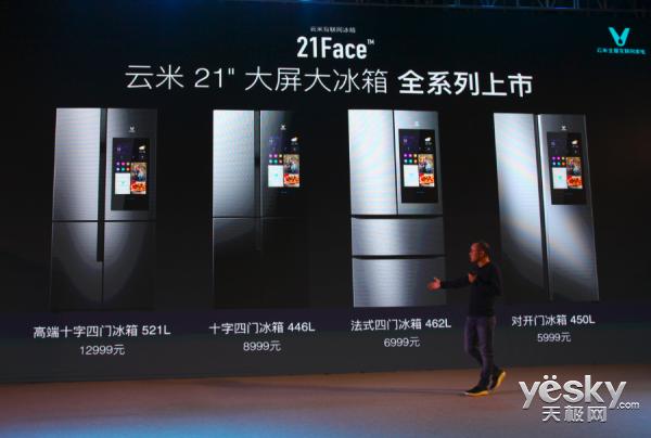 冰箱屏幕赶上电视 云米发布21�计粱チ�网冰箱