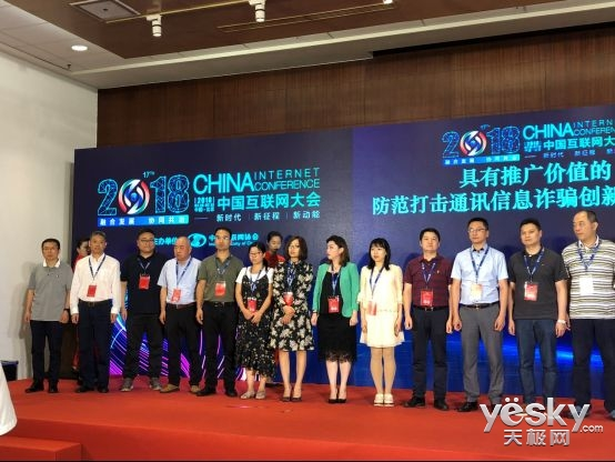 """实至名归:360手机卫士荣获中国互联网大会""""防骗模范奖"""""""