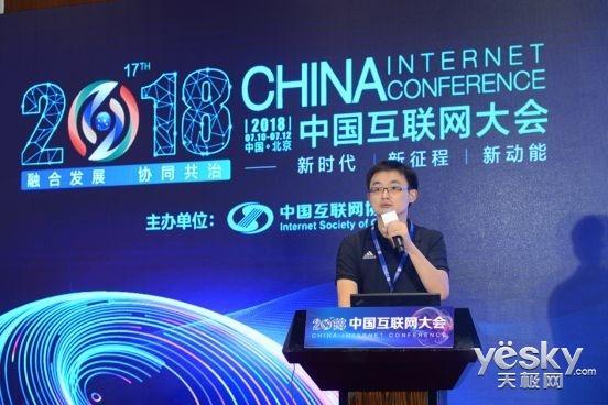 腾讯安全AI+安全应用新思路,成中国互联网大会焦点
