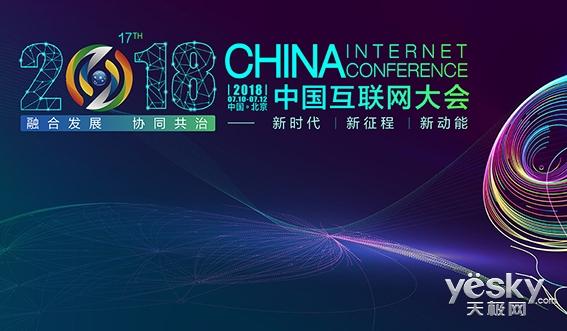 2018中国互联网大会闭幕式论坛:一系列重磅报告成亮点