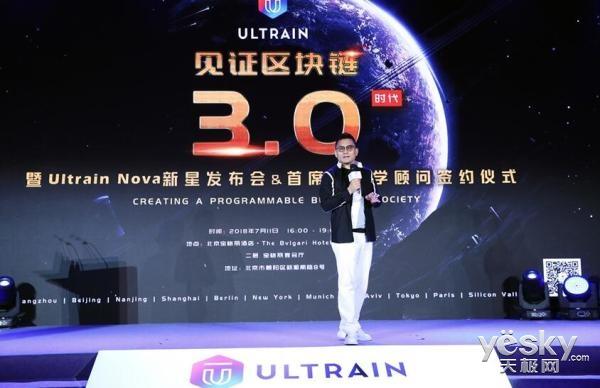 Ultrain推两款双料技术创新新品,正式开启区块链3.0时代