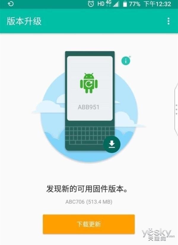 黑莓KEY2更新安卓8.1,用手机可刷北京公交