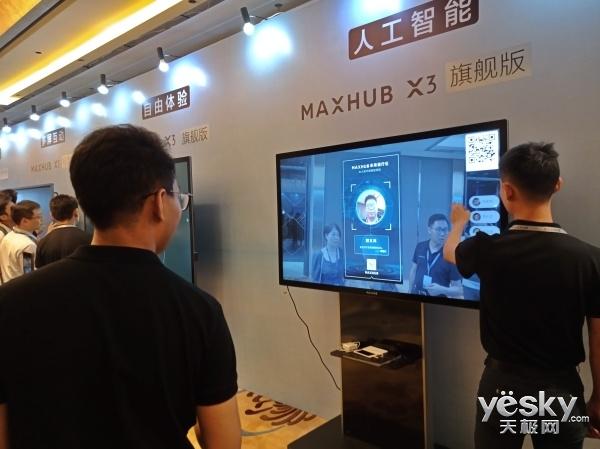 MAXHUB多款新品发布 打造无界协作办公新体验