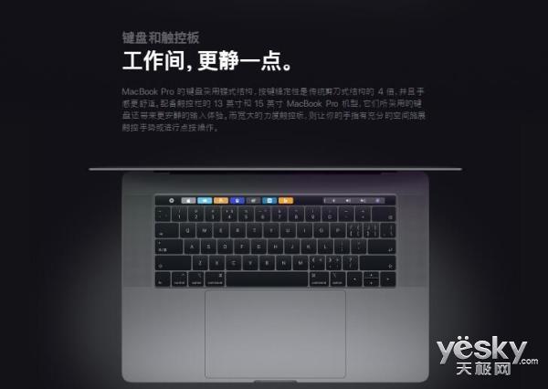 外媒评苹果新款MBP:配置、性能大升级,但蝶式键盘略有遗憾