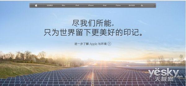苹果在中国投资3亿美元发展清洁能源,以提升环境质量