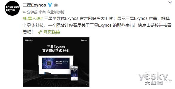 三星Exynos中文官网正式上线,或与国企抢占处理器市场