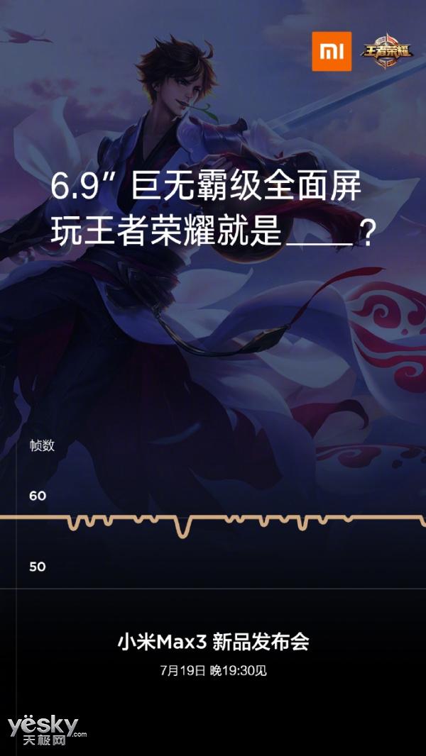 小米Max3又放了张图,6.9英寸全面屏确定,玩王者荣耀就是流畅?