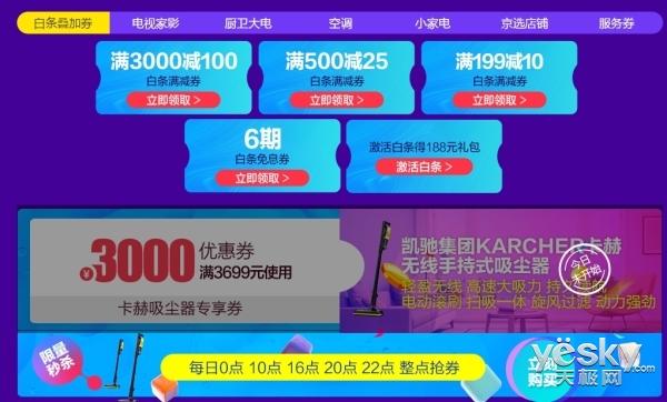 京东家电清凉节 抢券最高减800整点还能抢半价