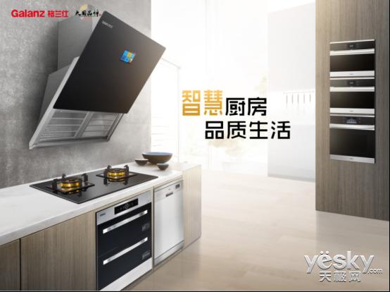 加快县域市场开拓 直击格兰仕厨房电器湖南邵阳体验店