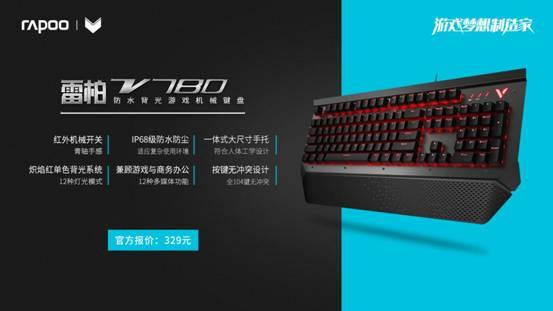 V780_键盘_市场_KV_横版2
